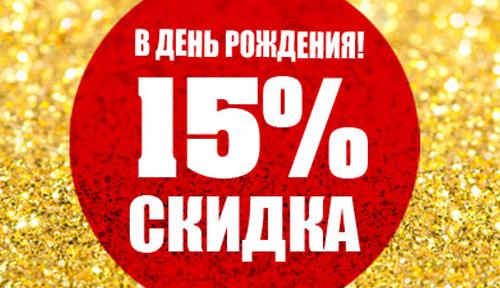 Именинникам скидка 15%